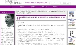 新井信介が成甲書房の鬼塚本を宣伝