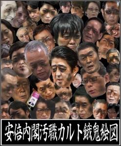 安倍ら朝鮮顔集団