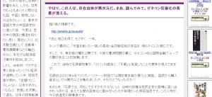 新井信介が高山清洲ブログ持ち上げ