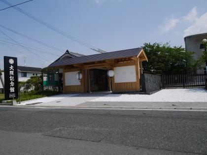 大隈記念館(1)