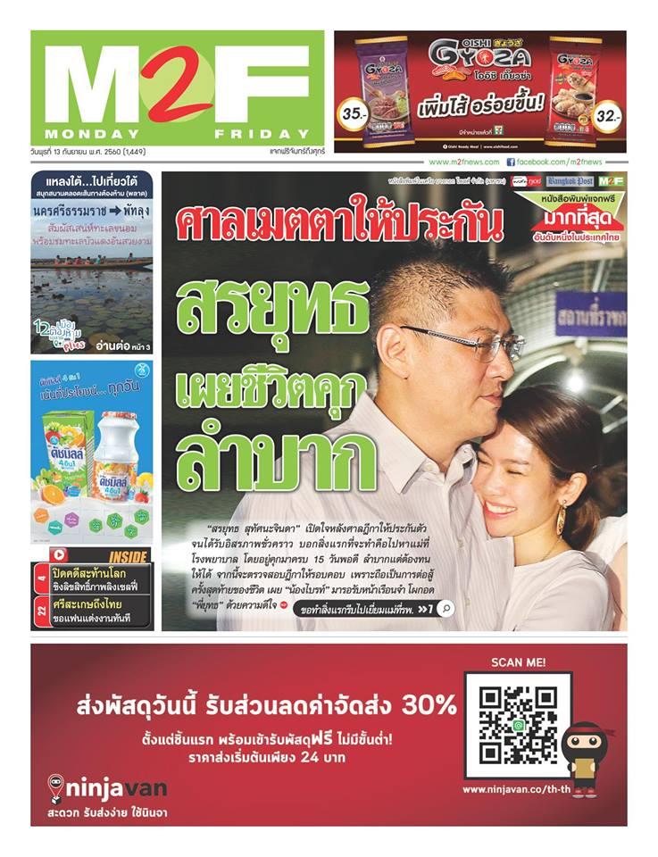 無料新聞 タイ語学習