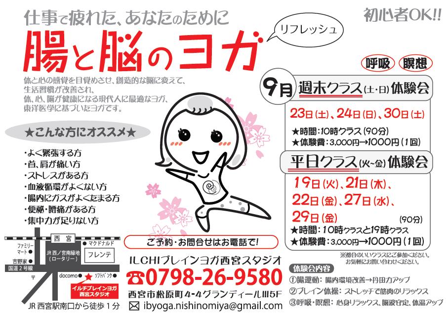 nishinomiya-9ws.png