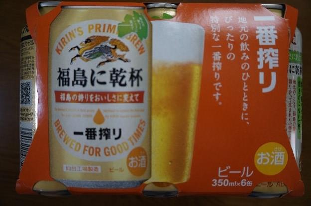 福島に乾杯