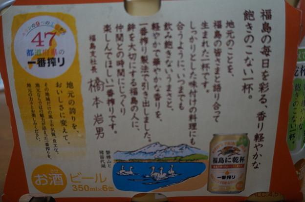 福島に乾杯の説明書き