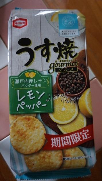 うす焼 瀬戸内レモンペッパー