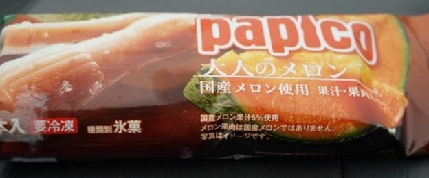パピコ 大人のメロン味