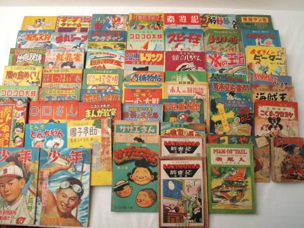 昭和20年代マンガ買取大吉鶴見店