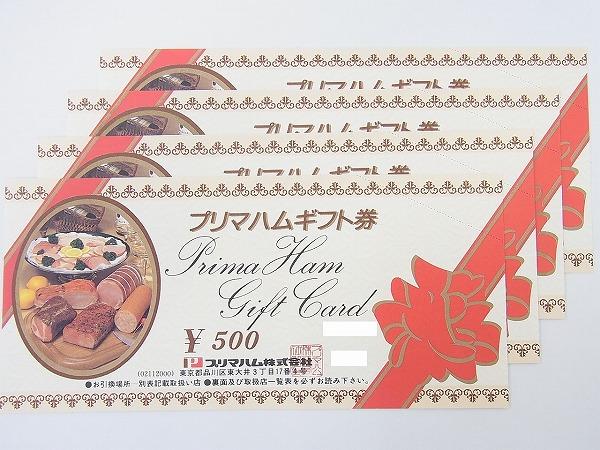 プリマハムギフト券買取大吉鶴見店