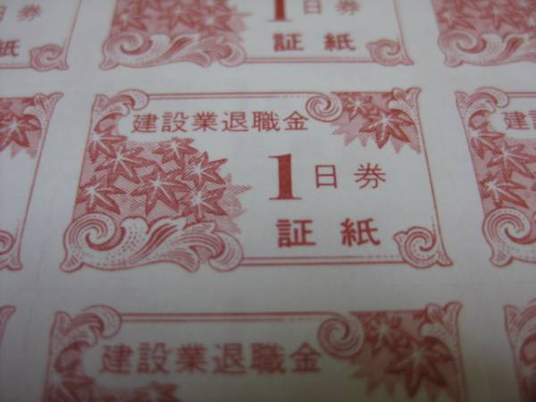 建退共証紙旧赤証紙もみじ買取大吉鶴見店