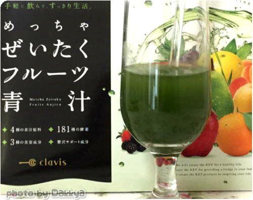 ダイエット青汁「めっちゃぜいたくフルーツ青汁」