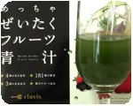 芸能人も愛用のダイエット青汁「めっちゃぜいたくフルーツ青汁」