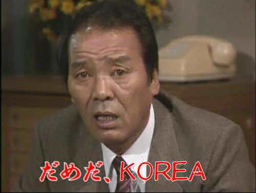 だめだkorea