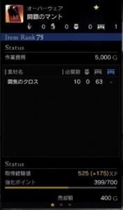 闘覇のマント2