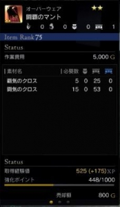 闘覇のマント3