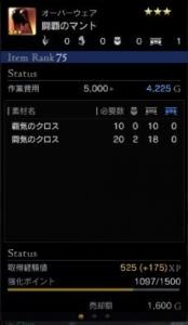 闘覇のマント4