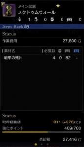 大盾 スクトゥムウォール1