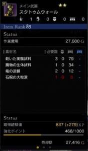 大盾 スクトゥムウォール2