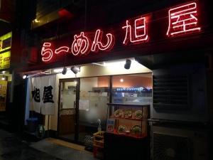 らーめん専門店 野田本店 旭屋004