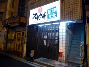 フカクサ製麺食堂001