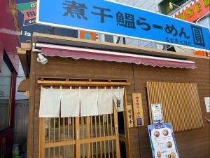 煮干鰮らーめん 圓 名古屋大須店002