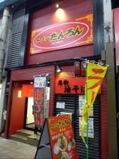 ラーメン たんろん 塚本店001