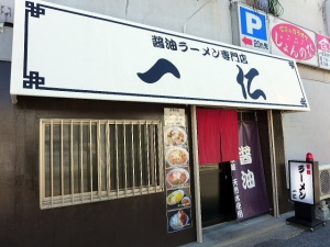 醤油ラーメン専門店 一仁001