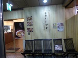 きたかた食堂 南久宝寺店001