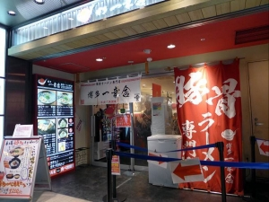 博多一幸舎 エキマルシェ大阪店002