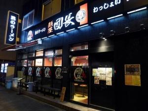 男のラーメン 麺屋 団長003