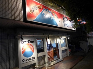 桐麺 本店005