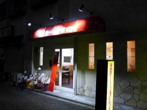 一花 ラーメン研究所001