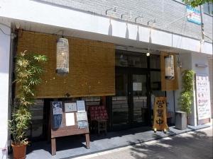 ラーメン専門店 徳川町 如水001