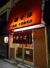 カドヤ食堂 今福鶴見店005