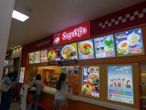 スガキヤ日永カヨー店001
