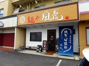 麺や 風虎001