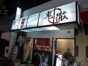 麺や 鬼徹001
