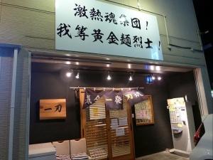 麺屋 一刃002