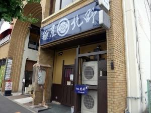 麺屋 北野002