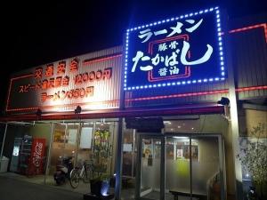 京都ラーメンたかばし 京都南インター店001