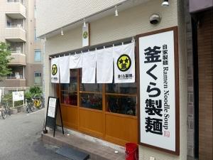 釜くら製麺001
