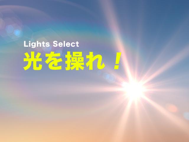 ライトセレクト