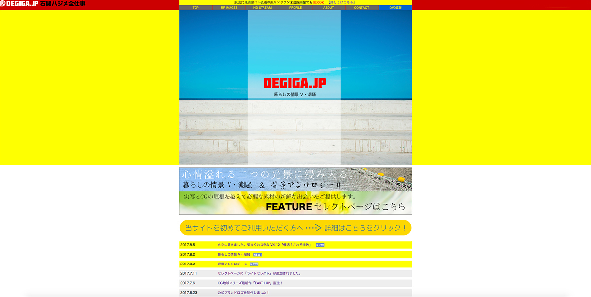 DEGIGA.JPサイトの表紙変更