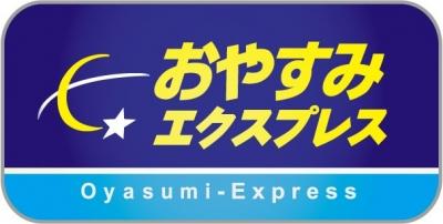 oyasumi-exp-roll2.jpg