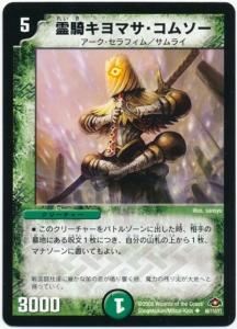 霊騎キヨマサ・コムソー