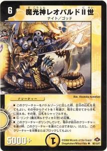 魔光神レオパルドⅡ世