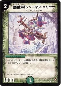 雪溶妖精シャーマン・メリッサ