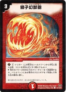 獅子幻獣砲