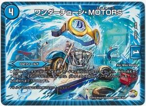 ワンダーチューン・MOTORS
