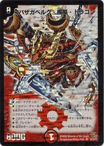バザガベルグ・疾風・ドラゴン