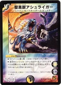 聖黒獣アシュライガー